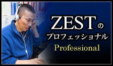 ZESTプロフェッショナル