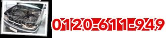 TEL:0120-611-949