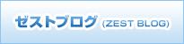 ゼストブログ